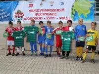 Финальные турниры «Локобола – 2017 – РЖД»