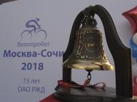 Старт велопробега Москва-Сочи, приуроченного к 15-летию ОАО «РЖД»