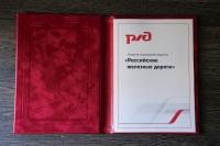 Спартакиада работников ОАО «РЖД». День второй