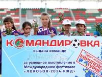 Локобол-2014-РЖД - Финальный день